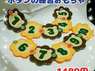 【送料込】新料金☆ボタンと数字の練習☆ライオン☆知育の画像