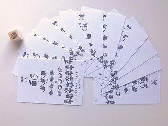 <柄の入れ替え可能です>「しあわせのかぞえうた」ポストカード10枚セット(おまけスタンプ付き)の画像