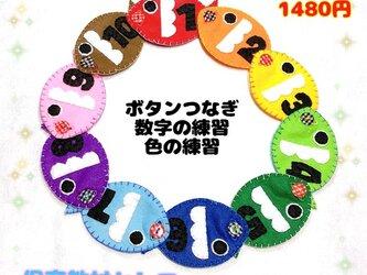 【送料込】ボタンと数字の練習☆カラフルなお魚さん☆知育おもちゃの画像