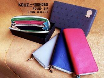 ▲ROUND 大切な人を思いつくる世界にひとつの財布「ラウンドジップ 長財布」自分へのご褒美にも(RZW-CUSTOM)の画像