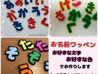【送料込】手作りワッペン☆入園準備☆なまえの画像