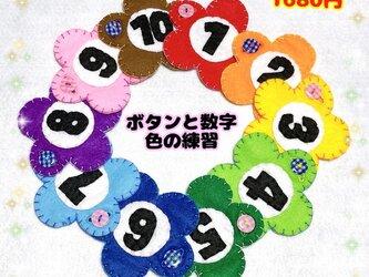 【送料込】新料金☆ボタンと数字の練習☆10色の花☆フェルトおもちゃの画像