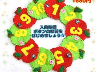 【送料込】指先の練習☆ボタンと数字の練習☆りんご☆手作りおもちゃの画像