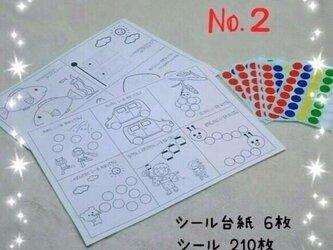 【送料込】指先の練習☆シール貼り☆ペタペタ貼っちゃおの画像