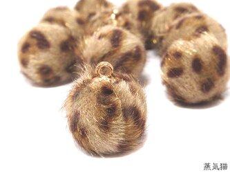 ファーボールチャーム レオパード柄 10個【豹柄パーツ ハンドメイド素材】の画像