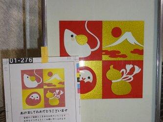 年賀状原画「干支 子」16の画像