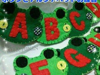 【送料込】新料金☆アルファベットとボタンの練習☆手作り☆知育おもちゃの画像