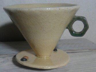 コーヒードリッパー(円すい型 手びねり)1~2人用の画像