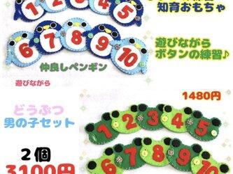 【送料込】Xmasプレゼント☆ボタンと数字の練習☆動物☆男の子セットの画像