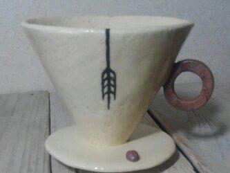 コーヒードリッパー(円すい型 手びねり1~2人用) 的矢上絵付の画像