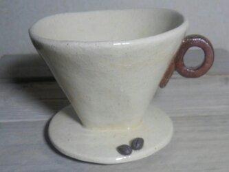 コーヒードリッパー(台形 手びねり1~2人用)珈琲ノ花上絵付の画像