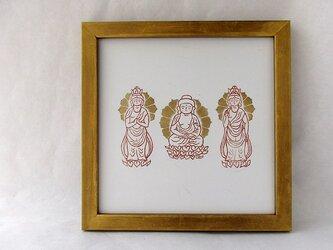 仏像版画 阿弥陀三尊の画像