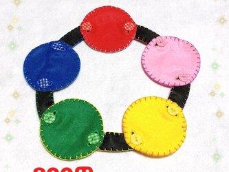 【送料込】手作り☆知育おもちゃ☆ボタンつなぎ☆5色の丸の画像