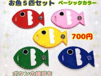【送料込】ボタンつなぎ☆お魚さん5匹☆ベーシックカラーの画像