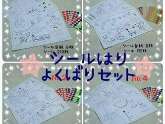 【送料込】シール貼り☆ぬりえ☆指先の練習☆知育の画像