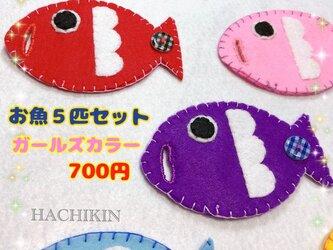 【送料込】手作りおもちゃ☆ボタンつなぎ☆お魚さん5匹☆ガールズカラーの画像
