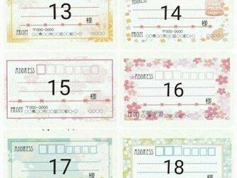 【送料込】宛名シールラベル☆年賀状☆選べるデザイン☆50枚の画像