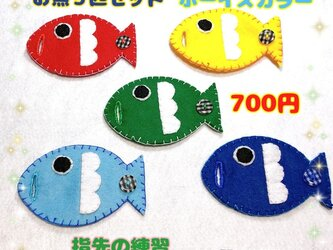 【送料込】手作りおもちゃ☆ボタンつなぎ☆5匹のお魚さん☆知育の画像