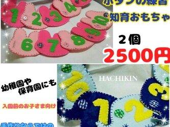 【送料込】2個2500円ボタンの練習セット☆知育の画像