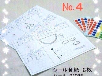 【送料込】3歳☆4歳☆シール貼り☆数をかぞえてみようの画像