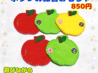 【送料込】りんご☆ボタンつなぎ☆手作り☆知育おもちゃの画像