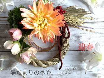 【2020迎春】ピーチマムのお正月飾り◇ #しめ縄 #しめ縄飾り #お正月飾りの画像