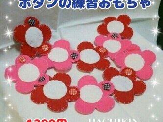【送料込】手作り☆手縫い☆ボタンつなぎ☆幼児教材の画像