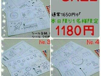 【送料込】週末限定SALE☆シール貼り☆指先の練習☆知育の画像