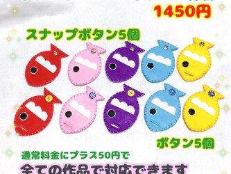【送料込】スナップボタンとボタンの練習☆手作り☆知育おもちゃの画像