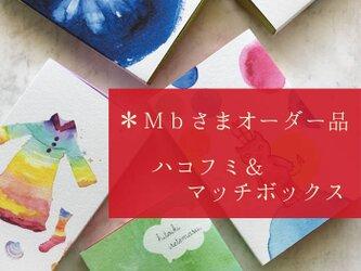 Mbさま オーダー品 ハコフミ〜花と燕 他の画像