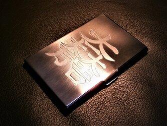 石田三成 旗印 彫金 カードケース 14枚収納タイプの画像