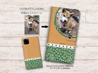 【ほぼ全機種対応】うちの柴犬ちゃんの写真で作るスマホケース(他犬種・猫ちゃんも可)(カメラ穴あり/はめ込みタイプ)の画像