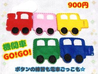 【送料込】手作りおもちゃ☆ボタンつなぎ☆機関車GoGo☆知育の画像
