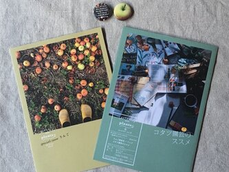 ideallife with plants 〜植物はたのしい。〜 6号「りんご」「コタツ園芸」二部構成の画像