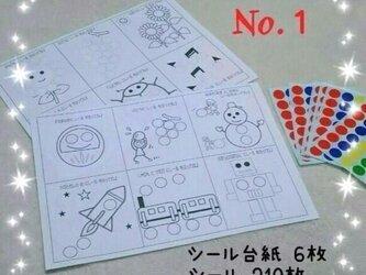 【送料込】指先の練習☆シール貼り☆ぬりえ☆知育の画像