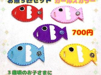 【送料込】5匹のお魚さん☆ボタンつなぎ☆ごっこ遊び☆知育おもちゃの画像