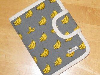 【5月31日まで】通帳ケース/母子手帳ケース★バナナ柄(グレー)の画像