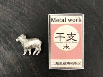 財布に入る干支・羊の画像