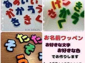 【送料込】手作りワッペン☆入園準備☆名前☆選べる色の画像