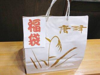 唐津焼福袋の画像