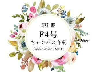 【サイズアップ】F4号キャンバス印刷の画像