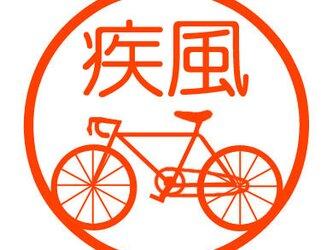 ロードバイク 認め印の画像