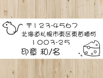 チーズとねずみ★住所印(横)★インク内蔵タイプの画像