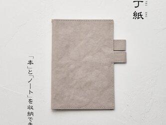 「本」と「ノート/手帳」を収納できるペンホルダー付ブックカバー 【装丁紙】単行本(四六判)B6用グレーの画像