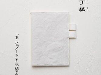 「本」と「ノート/手帳」を収納できるペンホルダー付ブックカバー【装丁紙】単行本(四六判)B6用ホワイトの画像