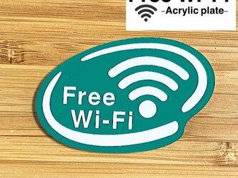 【送料無料】Free Wi-Fi アクリルプレート【グリーン】店舗向けサインプレートの画像