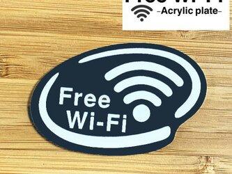 【送料無料】Free Wi-Fi アクリルプレート【ブラック】店舗向けサインプレートの画像