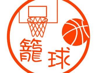 バスケットボール 認め印の画像