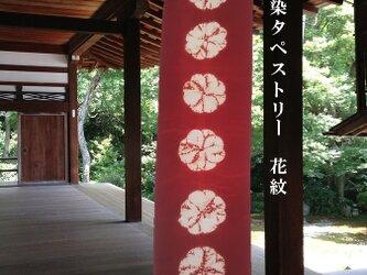 和風 茜染 シルク タペストリー花紋6の画像