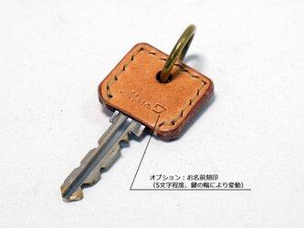 レザーキーカバー<サンドタイプ(丸カン付)>:ベジタブルタンニンレザー /スタンダードカラーの画像